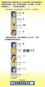 小2014-0808自摸!.jpg