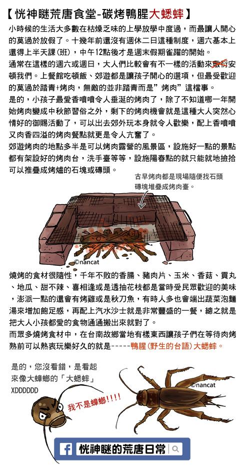 2014-0905碳烤大蟋蟀1.jpg