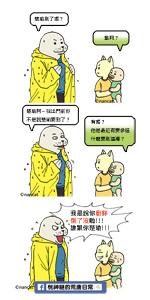 小2014-0910楚瑜到了嗎?.jpg