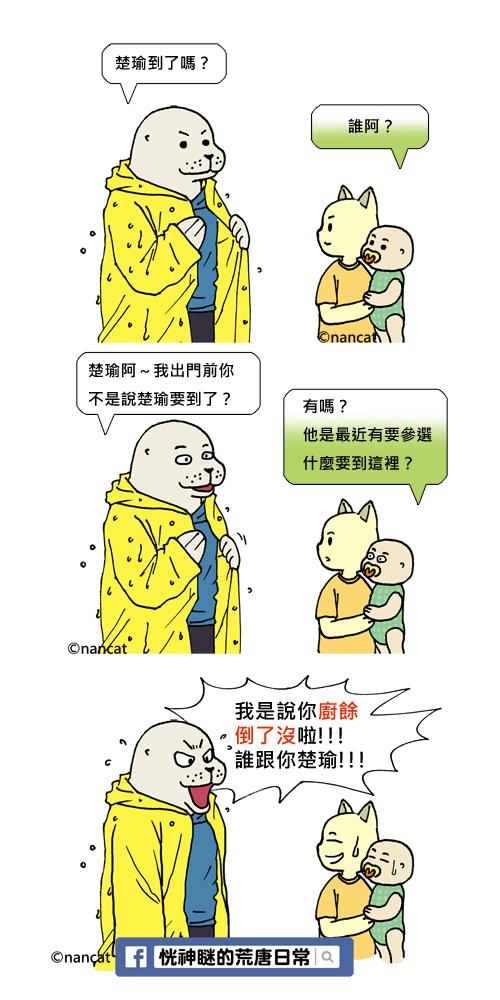 2014-0910楚瑜到了嗎?.jpg