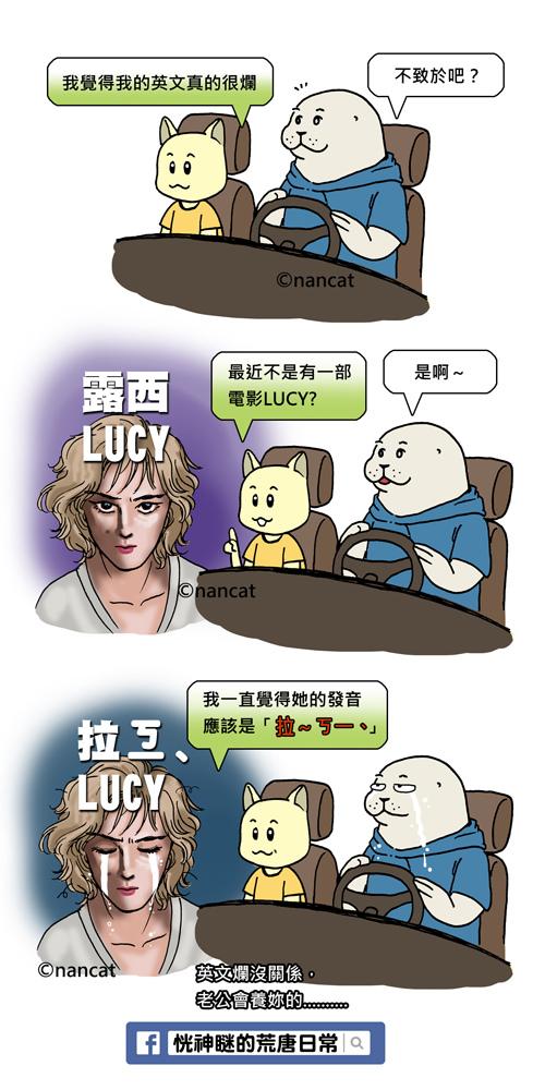 2014-0917露西LUCY.jpg