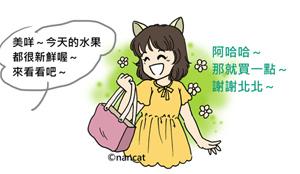 小2014-誠實菜市場.jpg