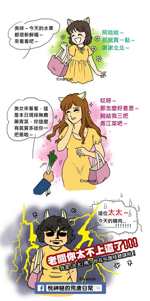 2014-0926誠實菜市場.jpg