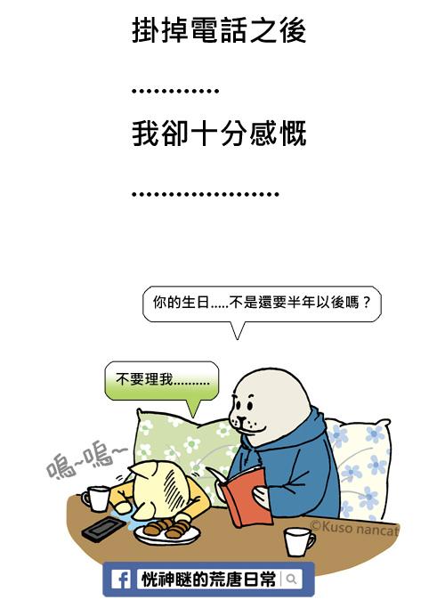 2014-1226生日快樂-2.jpg