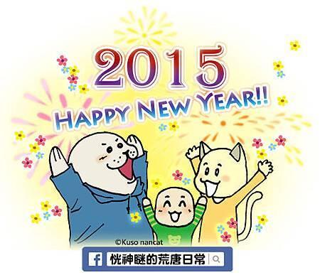 2015-0101新年快樂.jpg