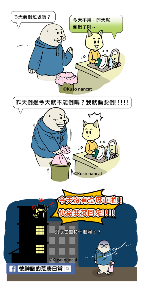 2014-0108倒垃圾.jpg