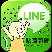Line貼圖廣告.png