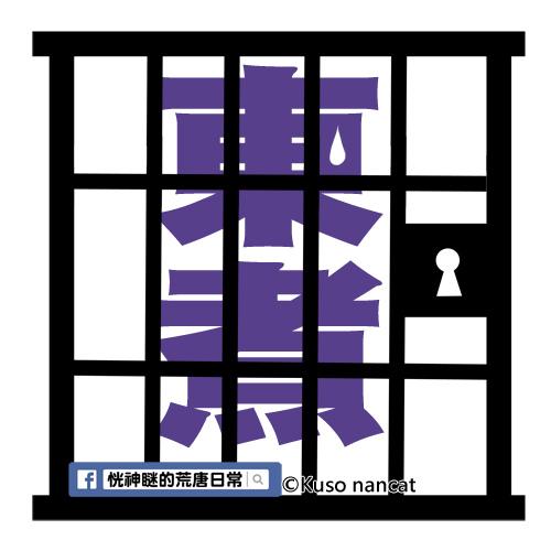 2015-0122關東煮.jpg
