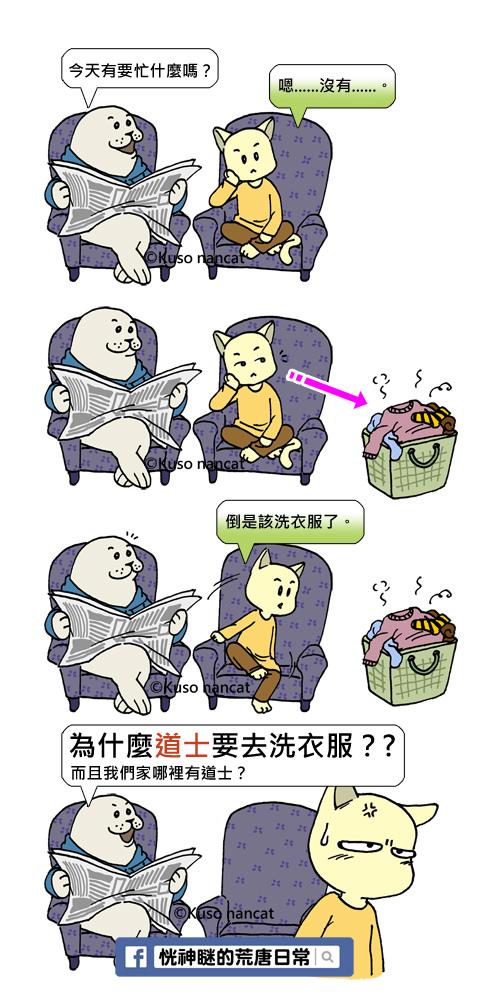 2015-0202道士洗衣服.jpg