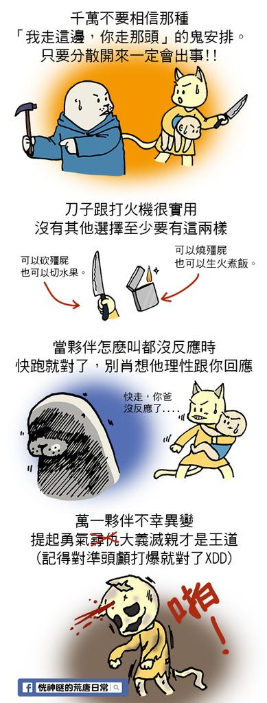 原2015-0903殭屍守則2.jpg