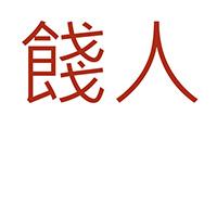 小餞人-01.jpg