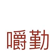 餞人-02.jpg
