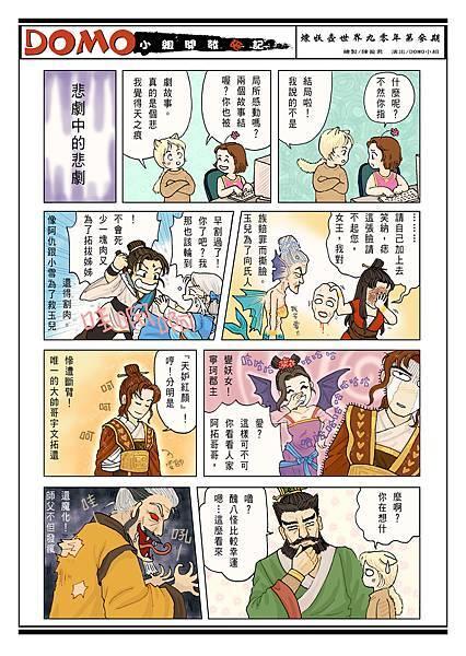 漫畫稿-003.jpg