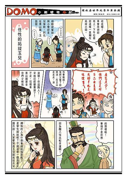 漫畫稿-004.jpg