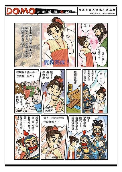 漫畫稿-006.jpg