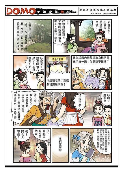 漫畫稿-四頁01.jpg