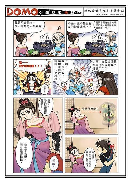 漫畫稿-四頁02.jpg