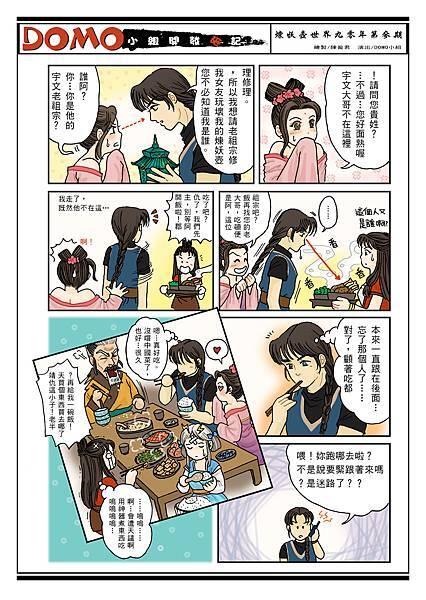 漫畫稿-四頁03.jpg