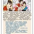漫畫稿-四頁04.jpg