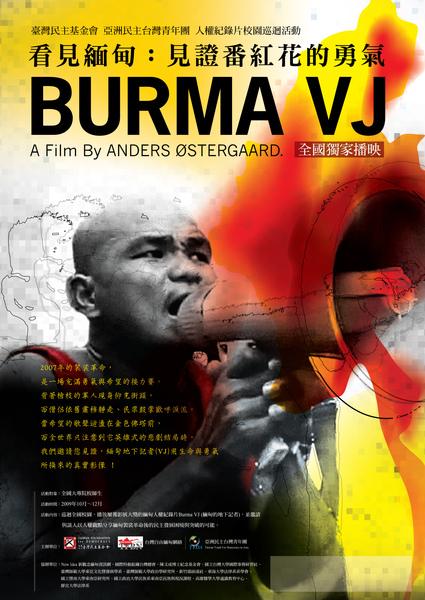 Burma VJ taiwan.jpg