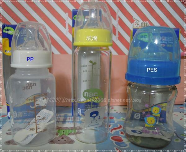 nac奶瓶2.JPG