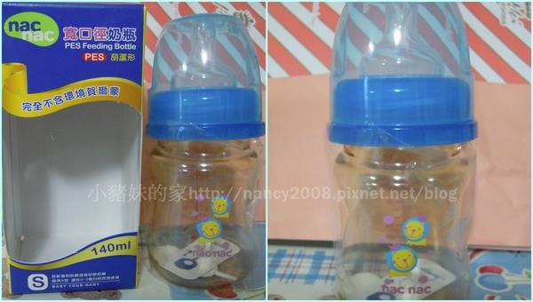 nac奶瓶3.JPG
