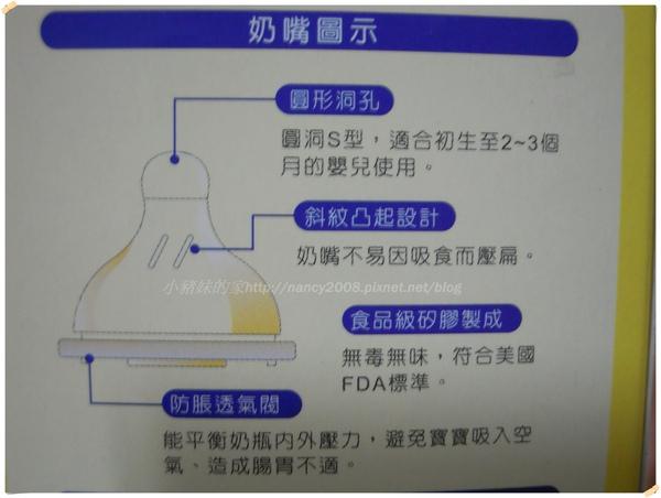 nac奶瓶5.JPG