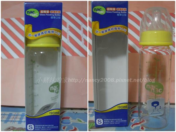 nac奶瓶11.JPG