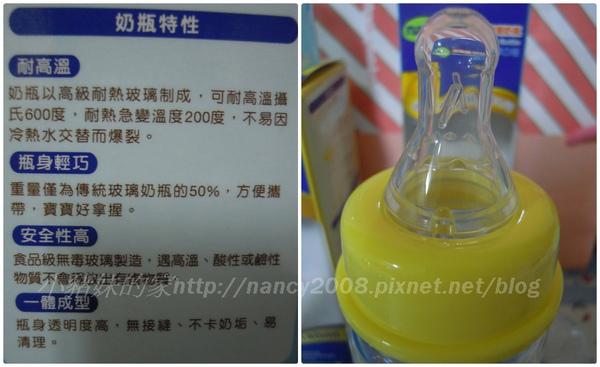 nac奶瓶13.JPG