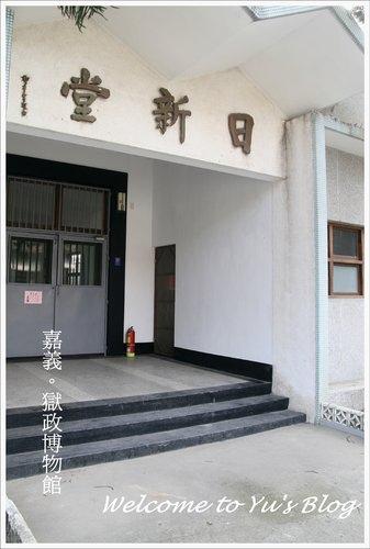 嘉義獄政博物館