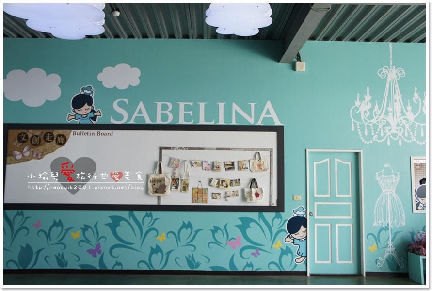 莎貝莉娜文創體驗館