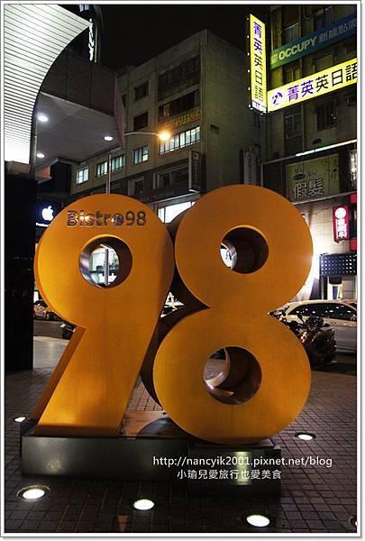 20150904饗泰多