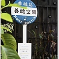 20150831大里龍貓