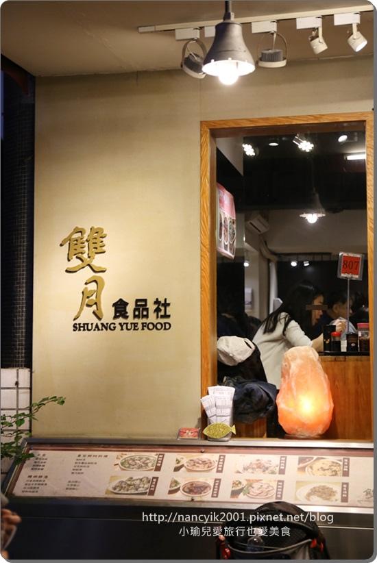 【台北】雙月食品社 養生美味平價燉湯 二訪還是好吃 @ 小瑜兒愛旅行也愛美食 :: 痞客邦