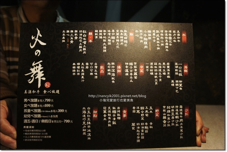 20160106火之舞