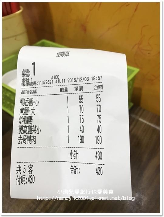 20161203廟口鴨香飯15.jpg
