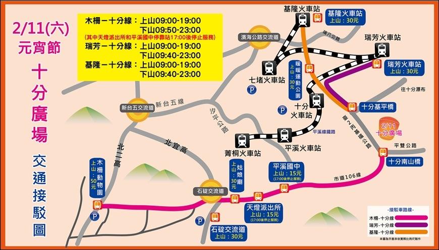 03-2017平溪天燈節-交通接駁地圖