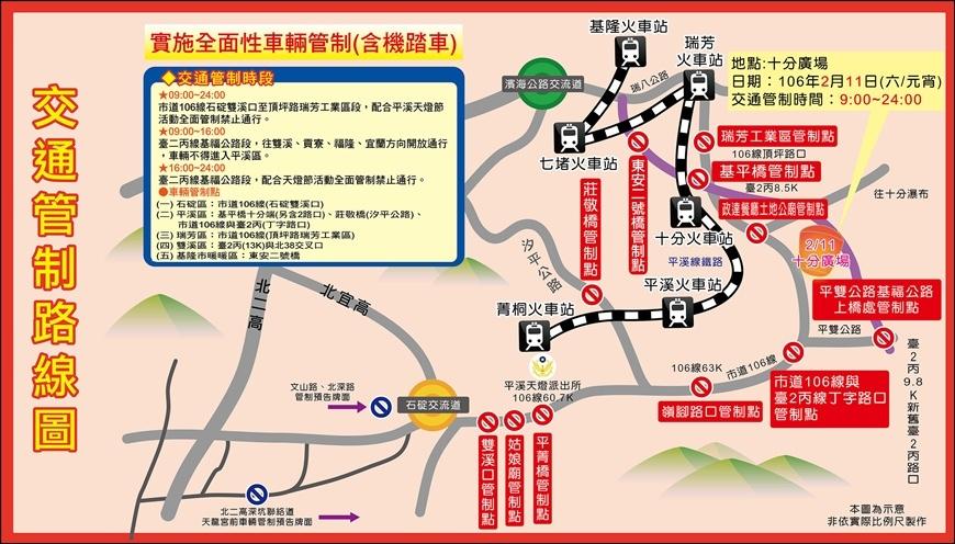02-2017平溪天燈節-交通管制路線圖