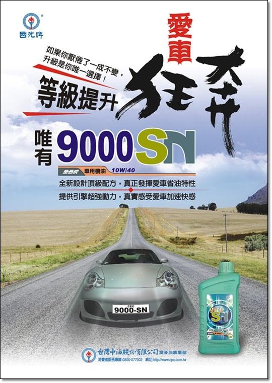 9000SN_P1