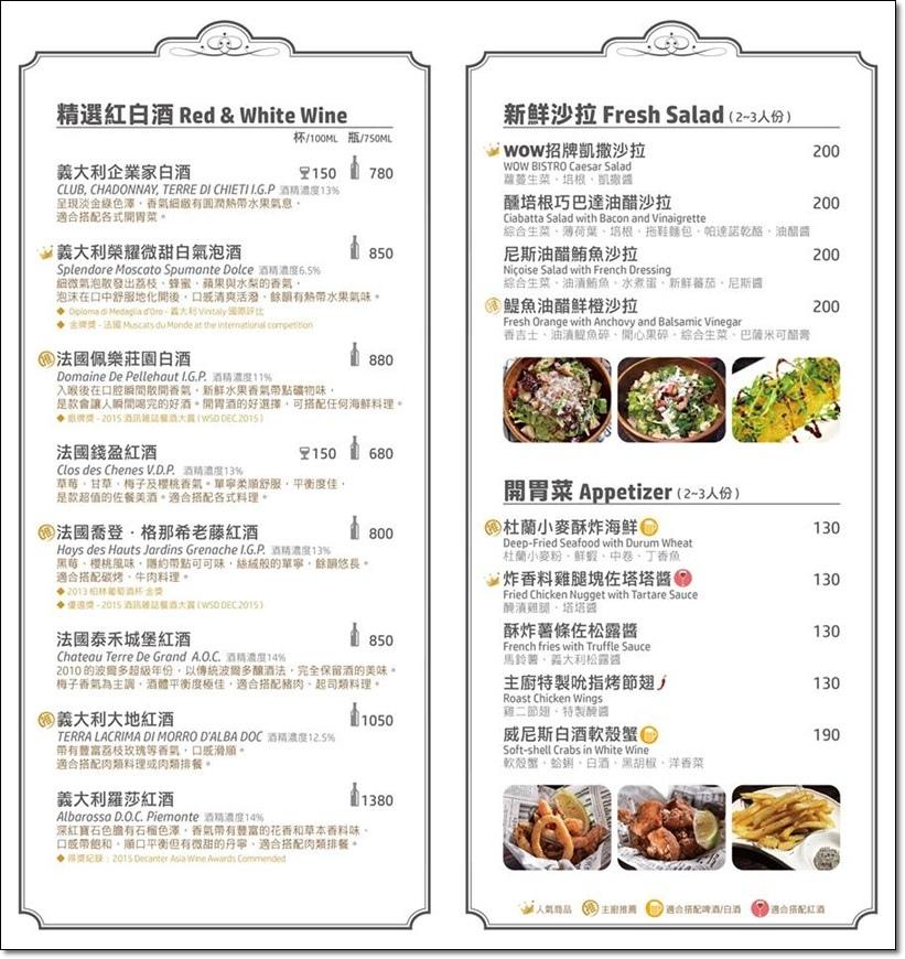20170409旺.慢食餐酒館