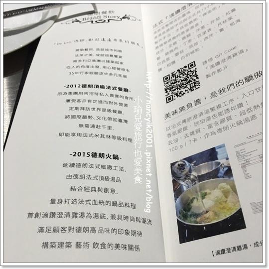 德朗餐廳 014.jpg