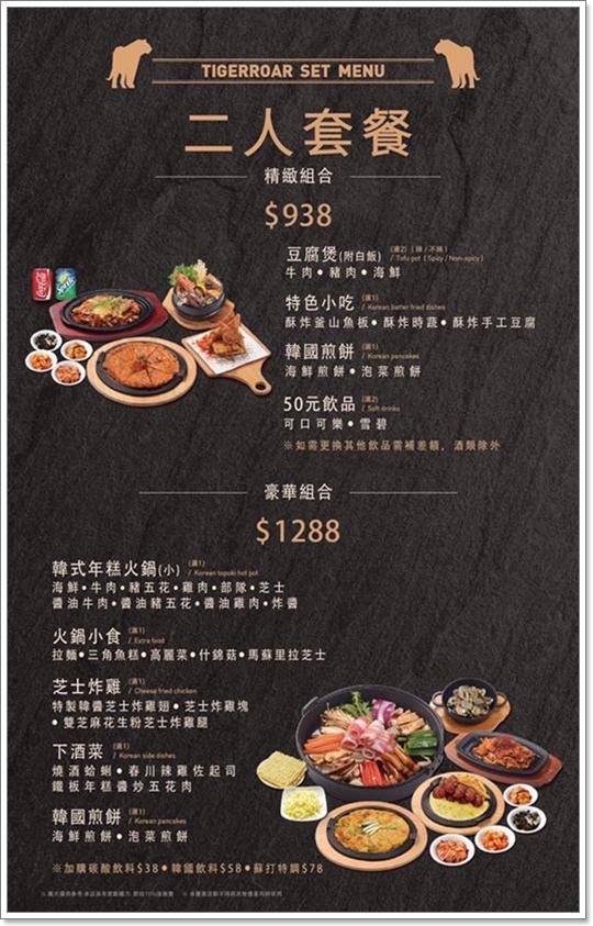韓虎嘯菜單1