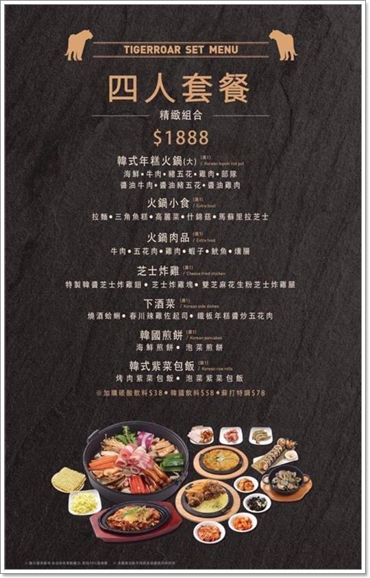 韓虎嘯菜單2