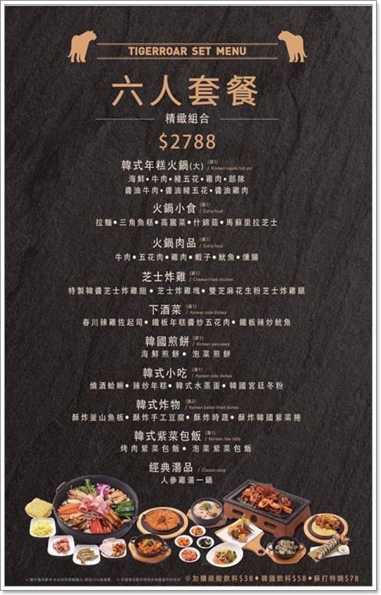 韓虎嘯菜單3