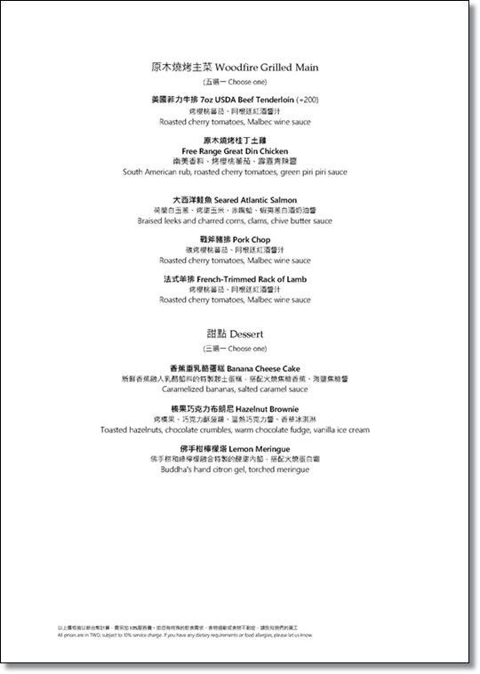 amba-Taipei-Songshan-Que-Woodfired-Grill-Set-Dinner-Menu-tc_頁面_2