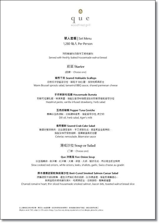 amba-Taipei-Songshan-Que-Woodfired-Grill-Set-Dinner-Menu-tc_頁面_1