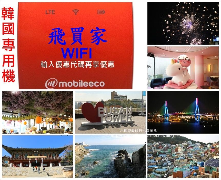 韓國wifi.jpg