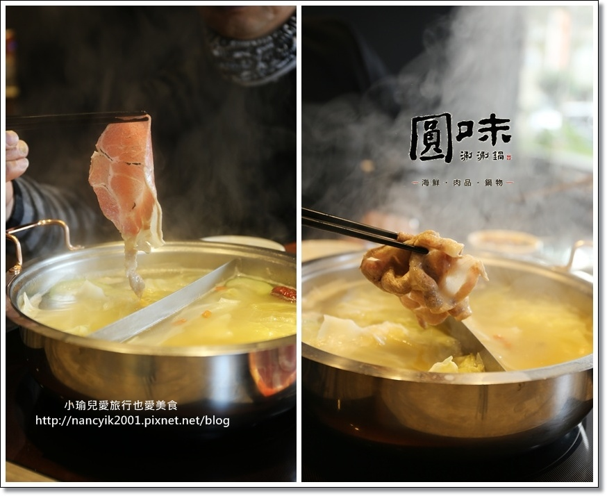 20180113圓味涮涮鍋