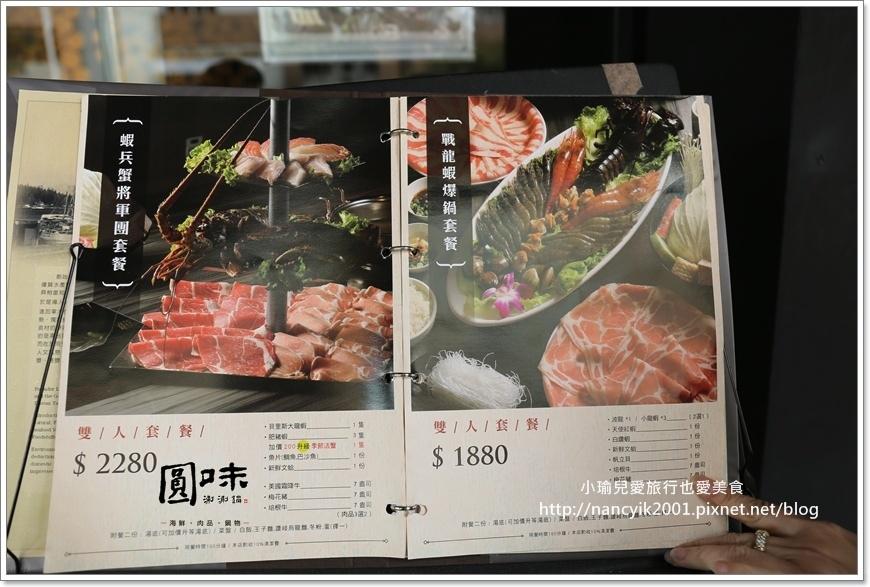 20170113圓味涮涮鍋