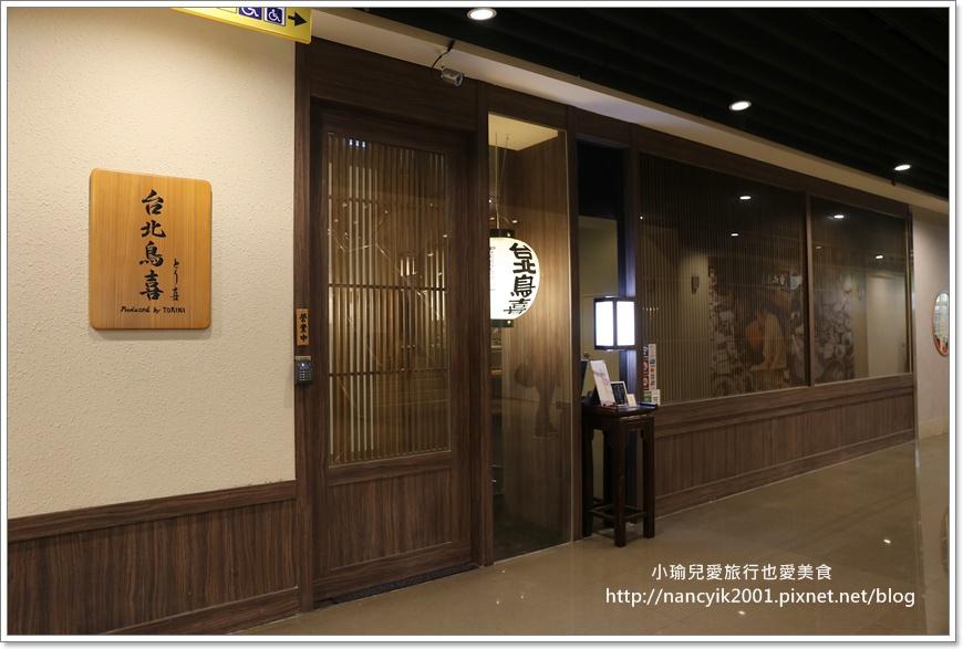 20180119台北鳥喜